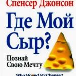 Кто украл мой сыр. Спенсер Джонсон