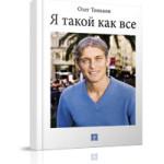"""Олег Тиньков """"Я такой как все"""""""