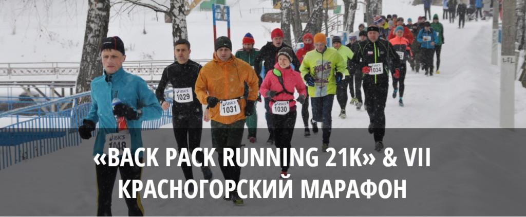 Красногорский марафон (забег 12 км)