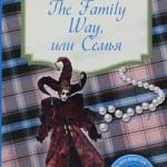 """Тони Парсонс """"The Family Way, или Семья"""""""