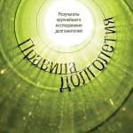 Pravila_dolgoletiya